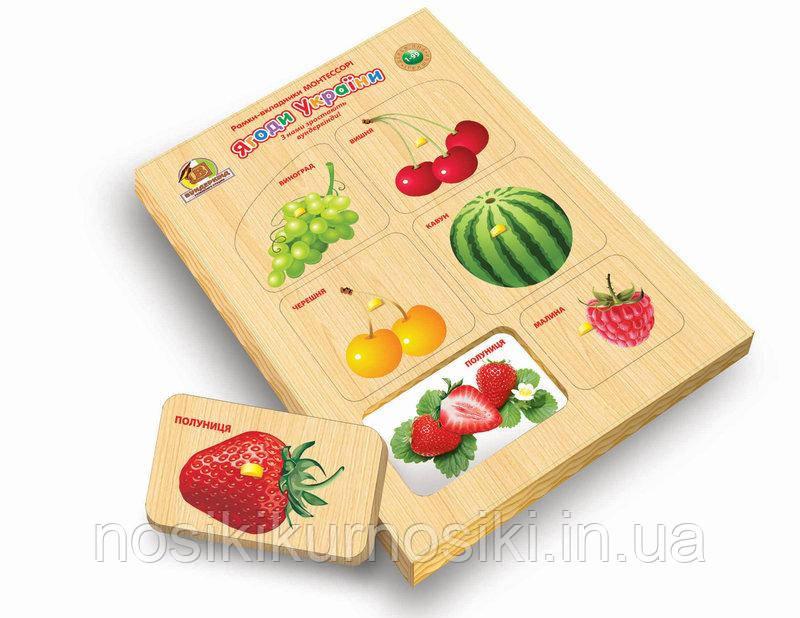 Деревянные игрушки рамки вкладыши Монтессори с ручками Ягоды