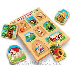 Деревянные игрушки рамки вкладыши Монтессори Кто где Живет Хто де живе