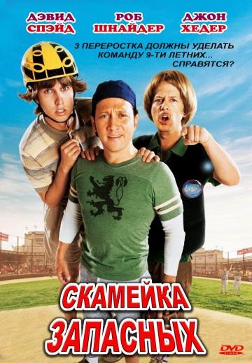 DVD-фильм: Скамейка запасных (Роб Шнайдер) (США, 2006)