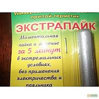 Необходимый сварочный карандаш для ремонта  «Экстрапайк»