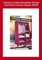 Тканевый Шкаф Органайзер Storage Wardrobe;2 Секции;Модель 88105!Акция