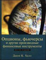 Джон К. Халл Опционы, фьючерсы и другие производные финансовые инструменты