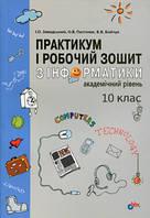 Завадський І.О, Стеценко Інформатика 10 клас. Практикум і роб. зошит. Академічний рівень.