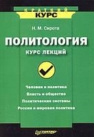 Сирота Н.М. Политология. Курс лекций