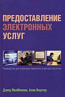 МакМенеми Д., Поултер А., Предоставление электронных услуг: руководство для публичных библиотек и центров обучения.