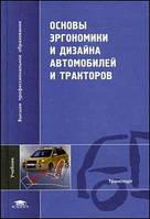 Степанов И.С., Евграфов А Основы эргономики и дизайна автомобилей и тракторов