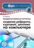 Баловсяк Н.В. Видеосамоучитель создания реферата, курсовой, диплома на компьютере (+CD)