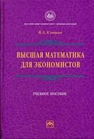 Клюшин В.Л. Высшая математика для экономистов. Учебное пособие