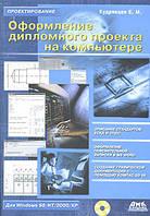 Кудрявцев Оформление дипломного проекта на компьютере + CD