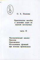 Полозюк О.Е. Практическое пособие Ч.2 к реш. зад. по высшей математике