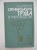 Тименский П.И. Организация труда в пчеловодстве (б/у).