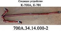Следящее устройство К-700, К-701 (700А.34.14.000-2)