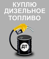 Куплю ДТ Дизель Дизельное топливо Соляру в Сумах