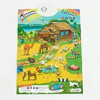 Обучающий плакат Домашние животные 7302, фото 1