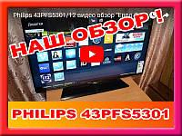 Новые телевизоры Philips 43PFS5301/12 SMART TV+T2+S2 тюнеры