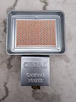 Газовая инфракрасная керамическая горелка ORGAZ SB - 600 1.3 кВт