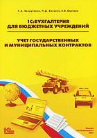 Сергеева К.В. 1С:Бухгалтерия для бюджетных учреждений. Учет государственных и муниципальных контрактов.