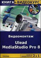 Блохнин С.М. 2 в 1: Ulead MediaStudio Pro 8. Видеомонтаж  + Видеокурс  на DVD