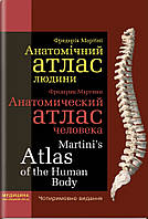 Анатомічний атлас людини. 2-ге видання. (ВНЗ ІV рiвня). Мартiнi Ф.