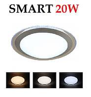 Светодиодный светильник с пультом SMART 20W прозрачный
