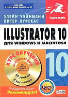Уэйнманн Э., Лурекас П. Adobe Illustrator 10 для Windows и Macintosh +CD