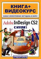 Валерий Комягин Adobe InDesign CS2 с нуля! Книга+видеокурс +СD