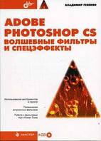 Гевенян Владимир Adobe Photoshop CS. Волшебные фильтры и спецэффекты