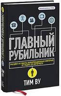 Тим Ву Главный рубильник. Расцвет и гибель информационных империй от радио до интернета