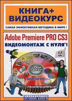 Черников С.В. Adobe Premiere Pro CS3. Видеомонтаж с нуля! Книга + Видеокурс (+CD)