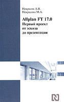 Некрасов А.В., Некрасова Allplan FT 17.0. Первый проект от эскиза до презентации. Учебное пособие