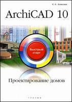 Алексеев К.А. ArchiCAD 10. Проектирование домов. Быстрый старт