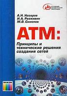 Назаров А.Н., Разживин И. ATM. Принципы и технические решения создания сетей. Изд.2