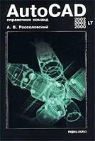 Россоловский А.В. AutoCAD 2002/2002LT/2000. Справочник команд