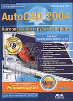 Соколова AutoCAD 2004. Проектирование (Английская и русская версии) +CD