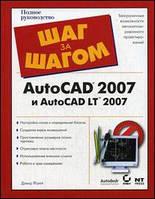 Дэвид Фрей AutoCAD 2007 и  AutoCAD LT 2007. Шаг за шагом
