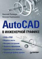 Николай Полещук Autocad в инженерной графике