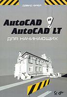 Дэвид Фрей AutoCAD и AutoCAD LT для начинающих