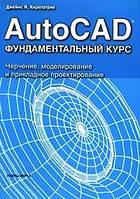 Киркпатрик Д.М. AutoCAD: фундаментальный курс. Черчение, моделирование и прикладное проектирование