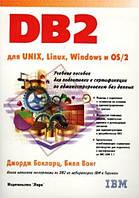 Баклари Дж., Вонг Б. DB2 для UNIX, Linux, Windows и OS/2