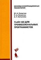 Капустин М.А. Flash MX для профессиональных программистов. Учебное пособие