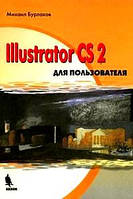 Михаил Бурлаков Illustrator CS2 для пользователя