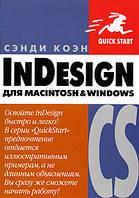 Сэнди Коэн InDesign CS для Macintosh и Windows