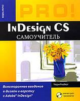 Терри Ридберг InDesign CS: cамоучитель +CD