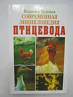 Современная энциклопедия птицевода.