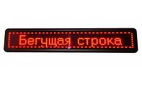 Бегущая строка  с красными диодами и возможность управления через WI-FI 200*40 R + WIFI Водонепроницаемый