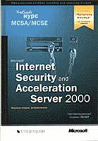 Microsoft Corporation Internet Security and Acceleration Server 2000. Изд.2. Учебный курс +CD