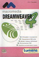 Гультяев Macromedia Dreamweaver 4.0