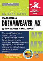 Тауэрс Д. Т. Macromedia Dreamweaver MX для Windows и Macintosh