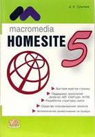 Гультяев Macromedia Homesite 5.0. Инструмент подготовки Web-публикаций