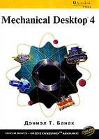 Дэниэл Т.Банах Mechanical Desktop 4. Модули Designer и Assembly